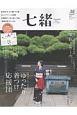 七緒 着物からはじまる暮らし(52)
