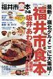 ぴあ福井市食本