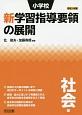 小学校 新学習指導要領の展開 社会編 平成29年