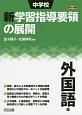 中学校 新学習指導要領の展開 外国語編 平成29年