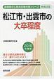 松江市・出雲市の大卒程度 島根県の公務員試験対策シリーズ 2019