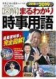 図解・まるわかり時事用語 2018→2019 世界と日本の最新ニュースが一目でわかる!