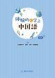 体験的に学ぶ中国語 CD付