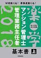 楽学 マンション管理士・管理業務主任者 基本書(上) 2018