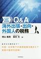 Q&A海外出張・出向・外国人の税務 よくある疑問を徹底解説