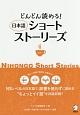 どんどん読める! 日本語ショートストーリーズ (1)