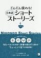 どんどん読める! 日本語ショートストーリーズ (2)