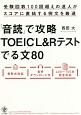 「音読」で攻略TOEIC L&Rテストでる文80 受験回数100回超えの達人がスコアに直結する例文を
