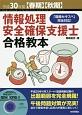 情報処理安全確保支援士 合格教本 平成30年【春期】【秋期】 「登録セキスペ」完全対応!
