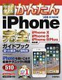 今すぐ使えるかんたん iPhone完全ガイドブック 困った解決&便利技<iPhoneX/iPhone8/iPhone8Plus対応版>