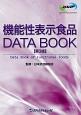 機能性表示食品 DATA BOOK<第3版>