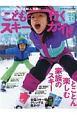 こどもと行くスキーガイド 2018