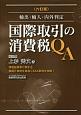 国際取引の消費税QA<六訂版> 輸出・輸入・内外判定