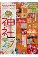 願いが叶う日本の神社ベストランキング