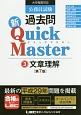 公務員試験 過去問 新・Quick Master 文章理解<第7版> 大卒程度対応(3)