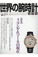 世界の腕時計 (134)