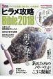 ヒラメ攻略Bible 2018