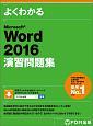 よくわかる Microsoft Word 2016 演習問題集