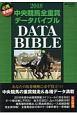 中央競馬全重賞データバイブル 2018