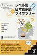 レベル別 日本語多読ライブラリー レベル3 CD付 全ページふりがな付(2)