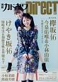 別冊カドカワDirecT 総力特集:欅坂46 (7)