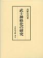 武士神格化の研究 全2冊