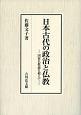 日本古代の政治と仏教 国家仏教論を超えて