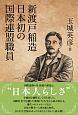 新渡戸稲造 日本初の国際連盟職員