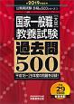 公務員試験 国家一般職[大卒]教養試験 過去問500 合格の500シリーズ 2019