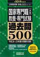 公務員試験 国家専門職[大卒]教養・専門試験 過去問500 合格の500シリーズ 2019