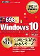 MCP教科書 Windows10 試験番号:70-698