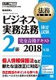 法務教科書 ビジネス実務法務検定試験 2級 完全合格テキスト 2018