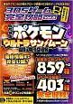 3DSゲーム完全攻略 総力特集:ポケモン ウルトラサン&ウルトラムーン最速攻略 (6)