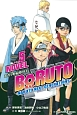 BORUTO-NARUTO NEXT GENERATIONS- NOVEL (5)