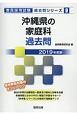 沖縄県の家庭科 過去問 教員採用試験過去問シリーズ 2019