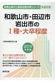 和歌山市・田辺市・岩出市の1種・大卒程度 和歌山県の公務員試験対策シリーズ 2019