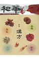 和華 留学生創刊日中文化交流誌(16)