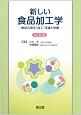 新しい食品加工学<改訂第2版> 食品の保存・加工・流通と栄養