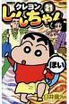 クレヨンしんちゃん<ジュニア版> (21)