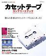 カセットテープコンプリートブック
