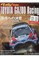 TOYOTA GAZOO Racing WRC YEAR BOOK 2017 RALLY PLUS特別編集