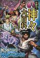 大迫力!日本の神々大百科
