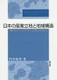 日本の産業立地と地域構造 「国土のグランドデザイン2050」に向けて