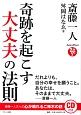 斎藤一人 奇跡を起こす「大丈夫」の法則 CD付き 斎藤一人さんの「心が晴れるご神木の話」