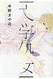 文学処女 (3)