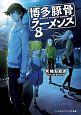 博多豚骨ラーメンズ (8)