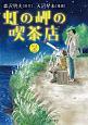 虹の岬の喫茶店 (2)