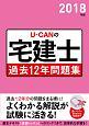 U-CANの宅建士 過去12年問題集 ユーキャンの資格試験シリーズ 2018