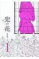 兜の花 (1)