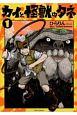 カイと怪獣のタネ (1)